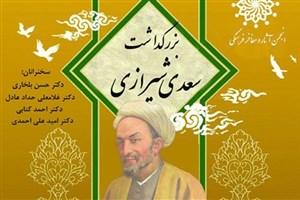 بزرگداشت سعدی در انجمن آثار و مفاخر فرهنگی