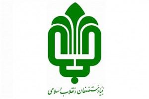 گزارش جامع محرومیت زدایی بنیاد مستضعفان به 15 کمیسیون مجلس شورای اسلامی