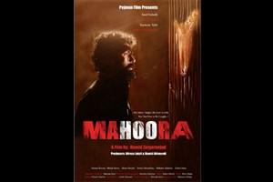 پوستر بینالمللی «ماهورا» رونمایی شد