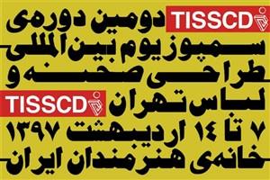 آغاز دومین سمپوزیوم بین المللی طراحی صحنه و لباس در تهران