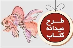 آئین اختتامیه «عیدانه کتاب» فردا برگزار میشود