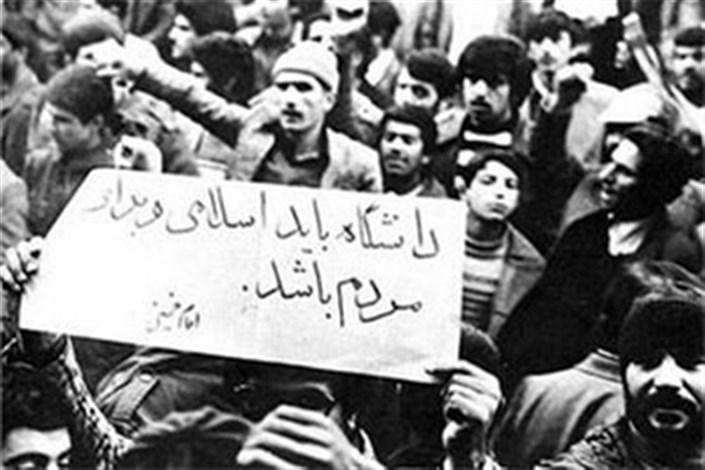 «دانشگاه اسلامی» در پرتو «انقلاب فرهنگی»