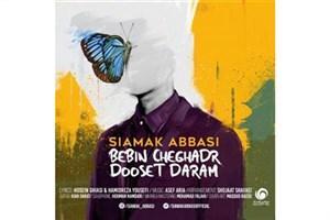 انتشار قطعه جدید موسیقی با صدای سیامک عباسی+صوت