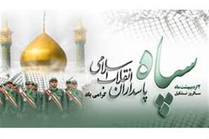 تشکیل سپاه در مستند «نگین سبز» روایت می شود