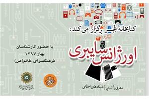 کارگاه آموزشی اورژانس سایبری  برگزار می شود