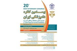برگزاری بیستمین کنگره دامپزشکی ایران  با همکاری دانشگاه آزاد اسلامی