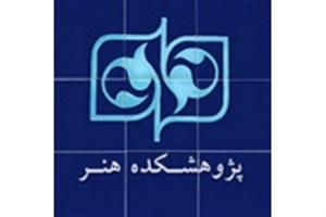 نگاهی به آثار حسین والامنش در پژوهشکده هنر