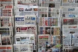 نگاهی به مقالات  روزنامه های عربی