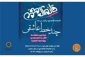 چند خط عاشقی /مسابقه زیبا ترین دلنوشته خطاب به امام زمان (عج)