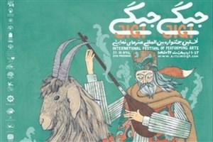 برگزاری نخستین جشنواره بینالمللی هنرهای نمایشی در ایران