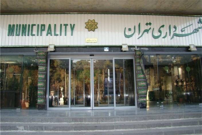شهرداری تهران با کیفیت و کراپ