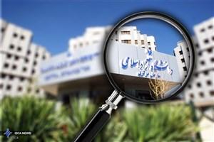 گشایش یک پرونده ناتمام / تحقیق و تفحص از دانشگاه آزاد اسلامی