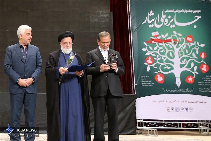 دومین جشنواره «جایزه ملی ایثار» با حضور دکتر فرهاد رهبر و معاون اول رئیس جمهور