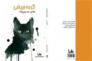 «گربهجیغی» بهنمایشگاه کتاب تهران می آید