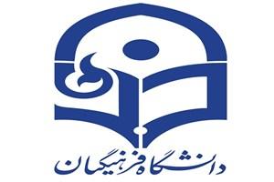 نامه ی بسیج دانشجویی دانشگاه فرهنگیان خطاب به وزیر آموزش و پرورش