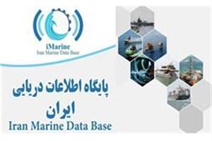راهاندازی بانک پایاننامههای دریایی در پایگاه اطلاعات دریایی ایران