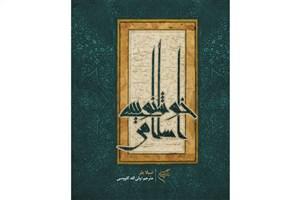 خوشنویسی اسلامی به نمایشگاه کتاب امسال رسید
