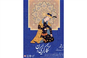 «نگارگری ایران» در خیال دیدنی می شود