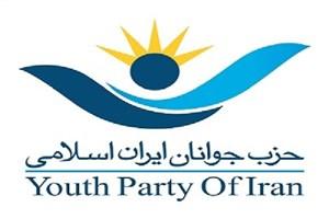 نهمین کنگره سراسری حزب جوانان ایران اسلامی برگزار شد