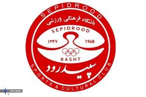 بیانیه باشگاه سپیدرود به اظهارات قائم مقام پیشین