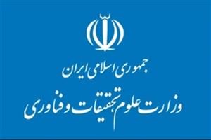 وزارت علوم مجری برگزاری انتخاب نمایندگان انجمنهای علمی برای عضویت در شورای عالی عتف