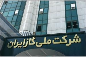 شرکت ملی گاز؛ تقابل وظایف حاکمیتی و منابع مالی