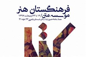 عرضه تازههای نشر فرهنگستان هنر در نمایشگاه کتاب