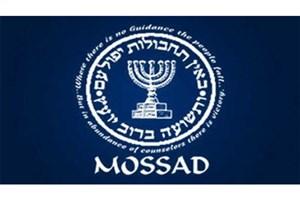 موساد چگونه به منافع اسرائیل خدمت می کند