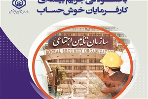 بخشودگی جرائم بیمه ای کارفرمایان برای حمایت از تولید ملی
