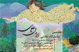 برگزاری نمایشگاه آثار نقاشی در فرهنگسرای نیاوران