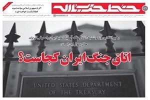 اتاق جنگ ایران کجاست؟
