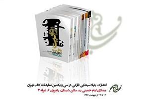 حضور بنیاد سینمایی فارابی با ۵۴ عنوان در نمایشگاه کتاب تهران
