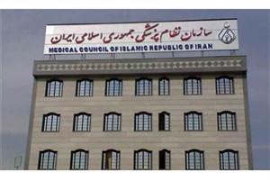 دفتر امور دستیاری در سازمان نظام پزشکی راهاندازی شد