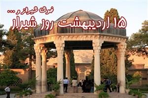 اردیبهشت دلربای شیراز