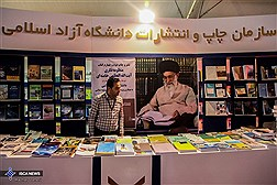IAU Booth is Welcoming Visitors at Tehran International Book Fair / In Photos