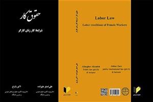 دانش آموختگان دانشگاه آزاد نخستین کتاب حقوق زنان کارگر را منتشر کردند