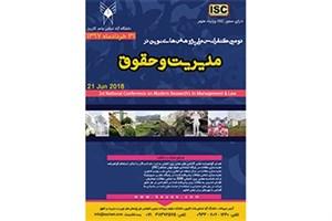 دومین کنفرانس ملی پژوهش های نوین در مدیریت و حقوق توسط دانشگاه آزاد اسلامی واحد کازرون برگزار می شود
