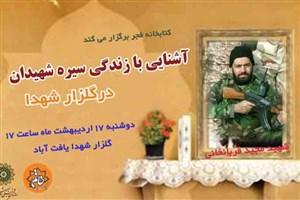 آشنایی با سیره شهیدان در گلزار شهدا/  شهیدمدافع حرم مجید قربانخانی