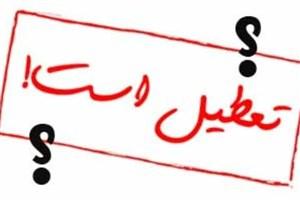 مدارس و دانشگاههای شهرستانهای بویراحمد و دنا امروز تعطیل است