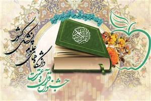 ثبت نام  بیش از 60 هزار نفر  در بیست و سومین جشنواره قرآن و عترت وزارت بهداشت