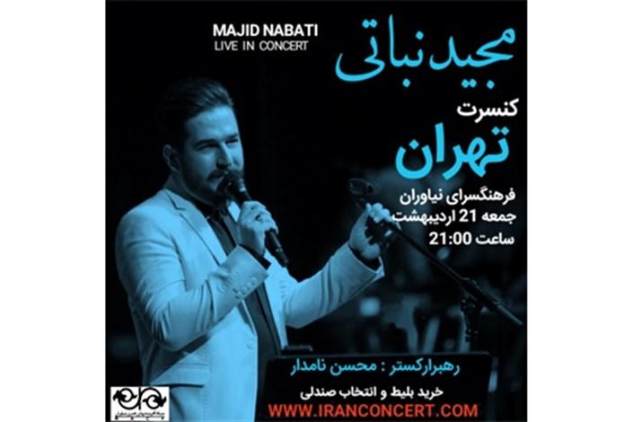 کنسرت تهران