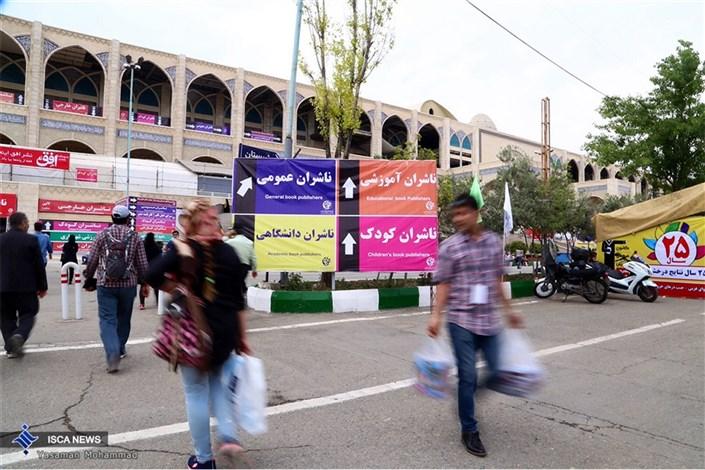 چهارمین روز از سی و یکمین نمایشگاه بین المللی کتاب تهران