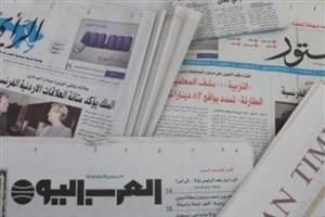 نگاهی به مطالب روزنامه های عرب زبان