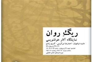 موزه فلسطین میزبان آثار خوشنویسی می شود