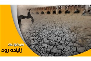 اکران مستند سمفونی زایندهرود در جشنواره «حسنات»+تیزر