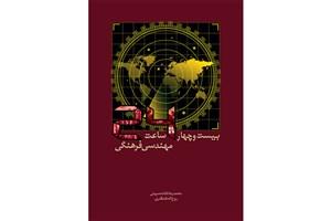 کتابی در زمینه سناریوهای آینده پژوهانه آمریکا منتشر شد
