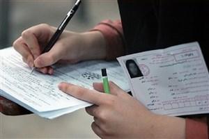 اعزام فرهنگیان به مدارس خارج از کشور/دریافت کارت ورود به جلسه ؛ 20 اردیبهشت