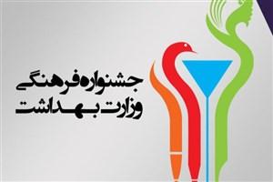 لزوم بازنگری در برگزاری جشنواره وزارت بهداشت؛ آقای وزیر سیمرغ را به دانشجویان بسپارید