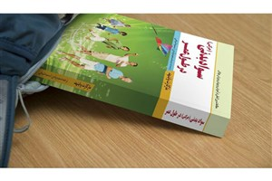 کتاب «سواد بدنی (حرکتی) در طول عمر» منتشر شد
