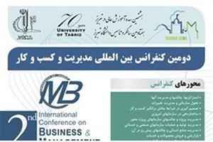 دومین دوره کنفرانس بینالمللی مدیریت کسب و کار